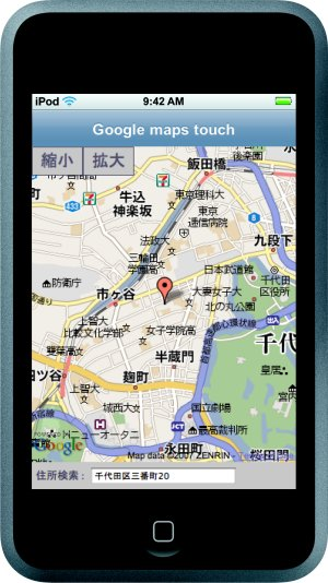 Apple.comのWebapps