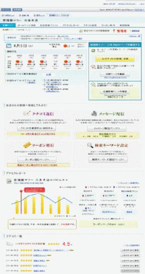 Yahoo ロコ 管理 画面 Yahoo!ロコ マイページについて