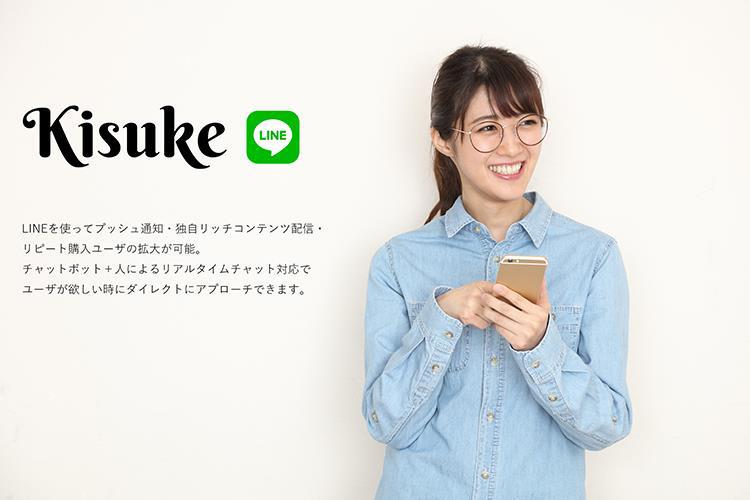 eコマースプラットフォーム「Shopify」と「LINE」の連携アプリ「Kisuke」の無料提供開始