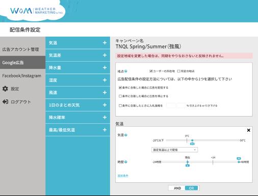 ルグランが天気情報に合わせて広告を配信するシステム「weathermarketing.net」を開発