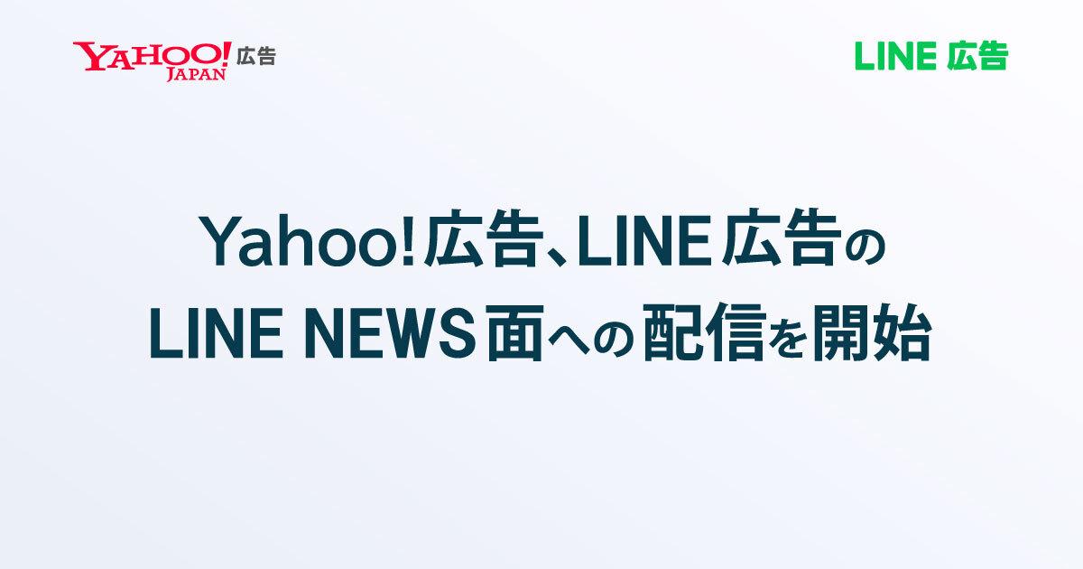 「Yahoo!広告」のディスプレイ広告(運用型)を「LINE」の「LINE NEWS」に配信開始