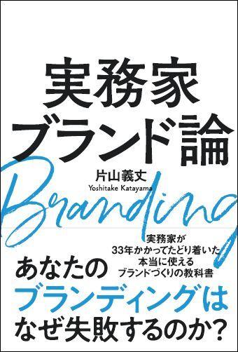 本当に使えるブランドづくりの教科書『実務家ブランド論』を3名様にプレゼント!