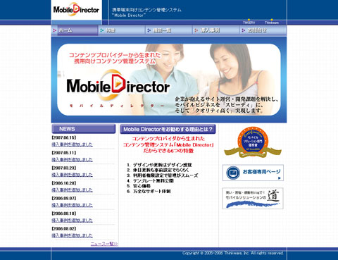 Mobile Director