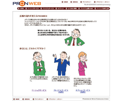 PRONWEB PROMOTION