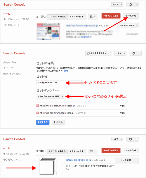 Search Consoleでのプロパティ セット作成方法