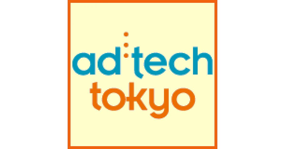 【9/17更新】アドテック東京2013の非公式セミナーイベント23社分の情報をまとめてみた | ad:tech tokyo特集