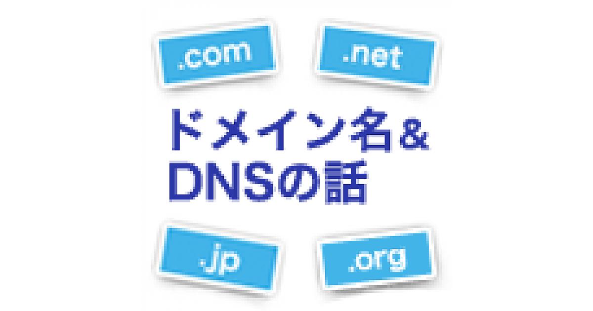 新gTLDの基礎知識――社名もトップ...