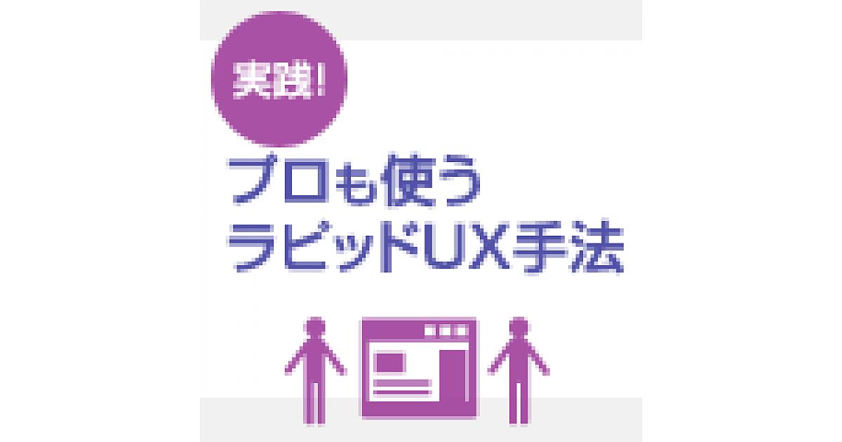 カスタマージャーニーマップとは? UX向上を達成する7つの事例と作成方法 | 実践! プロも使うラピッドUX手法