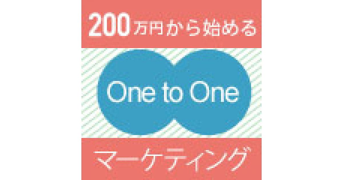 Facebookのターゲティングクーポンで潜在顧客をねらい打ち! - 予算200万円から始めるOne to Oneマーケ   予算200万円から始めるOne to Oneマーケティング   Web担当者Forum