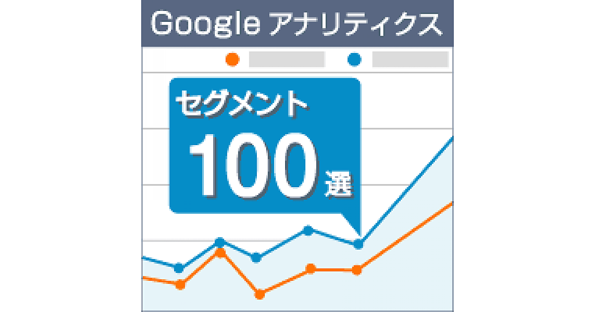 あなたのサイトはユーザーニーズに応えていますか? 訪問動機ごとに閲覧傾向の違いを分析するには(第13回)   Googleアナリティクス セグメント100選