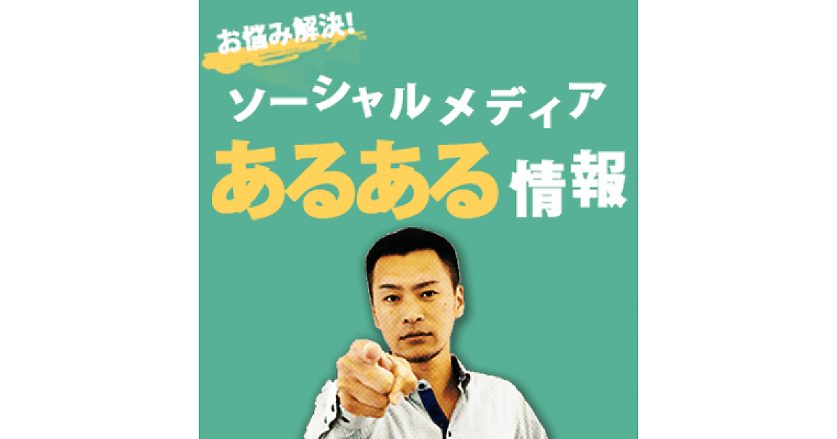 https://webtan.impress.co.jp/sites/default/files/styles/1200x630/public/images/article2015/social_aruaru/opt_social_aruaru_icon4.png?itok=44Ra-8LX