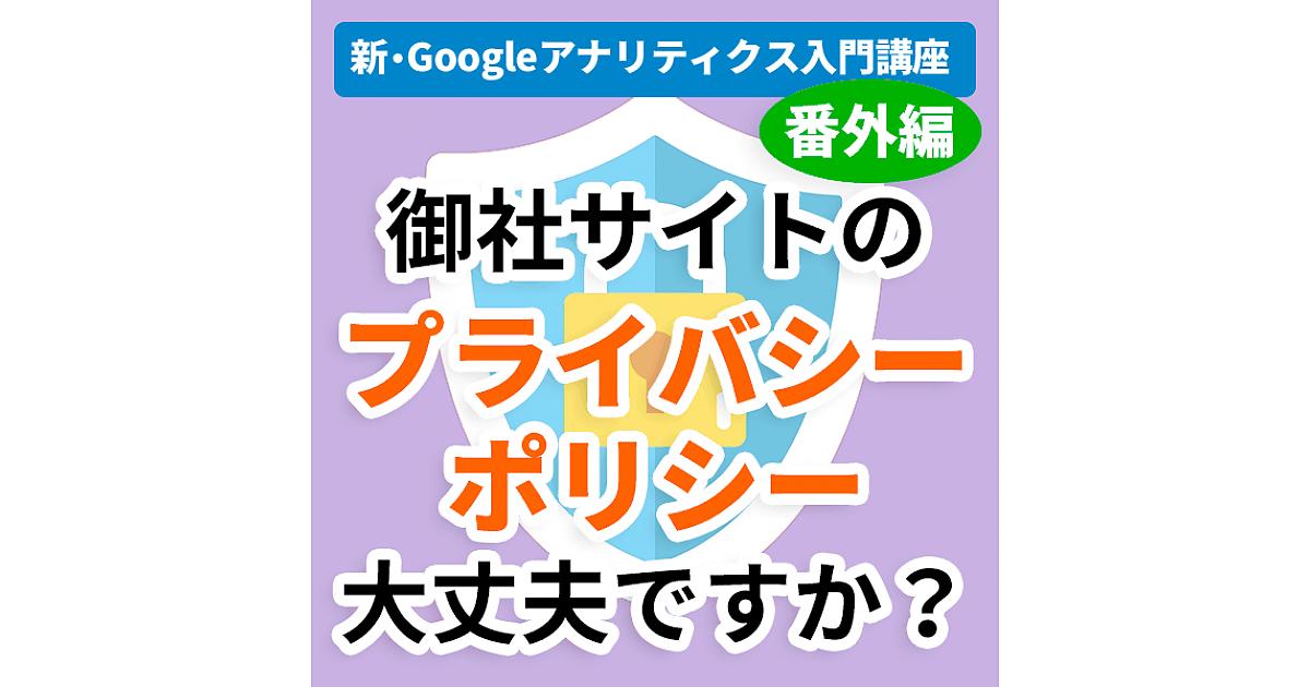 グーグル プライバシー ポリシー