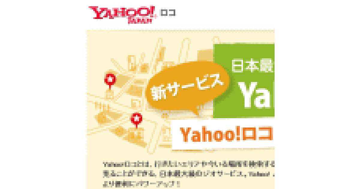 ヤフーの地域情報「Yahoo!ロコ」...