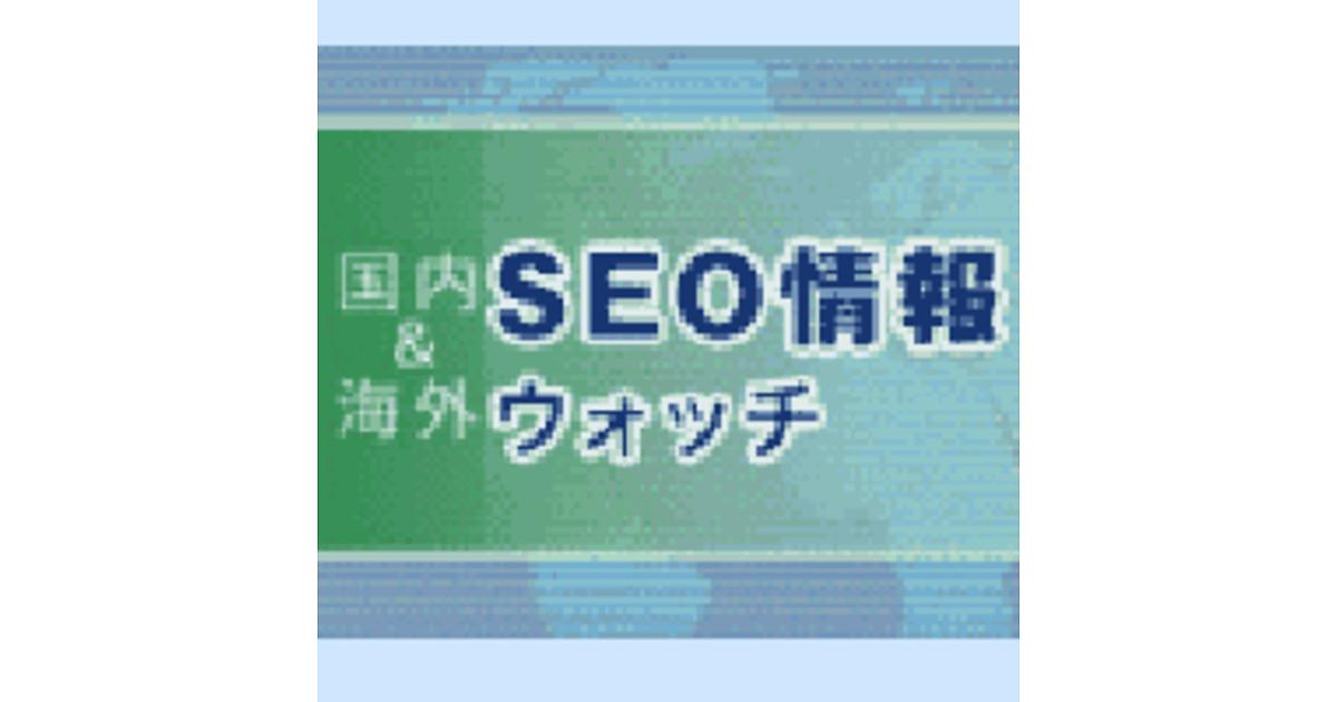 「ブログを書いても読んでもらえない」そんな人が試すといい3つのこと などSEO記事まとめ10+2本 | 海外&国内SEO情報ウォッチ