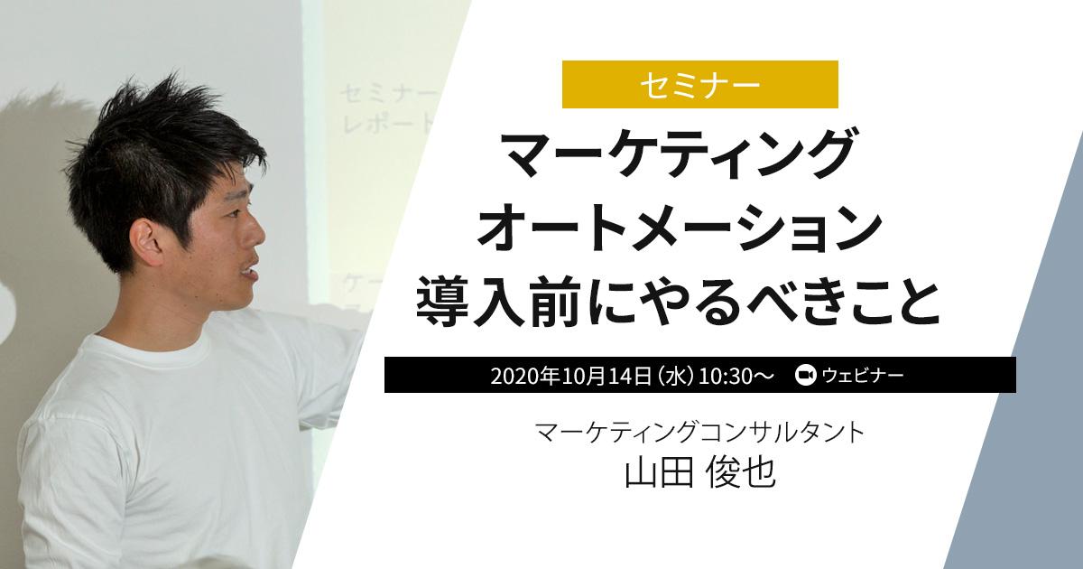 【MA導入を検討中の企業様におすすめ】『【ウェビナー】マーケティングオートメーション導入前にやるべきこと』を10月14日開催 | Web担当者Forum