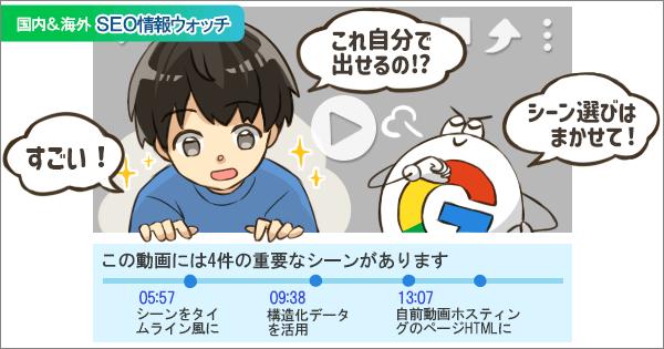 動画SEO:グーグル検索で動画の重要なシーンをタイムライン風に表示するには【SEO情報まとめ】 | 海外&国内SEO情報ウォッチ