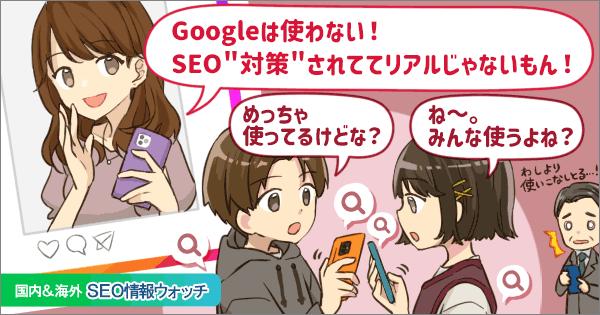 Z世代はめっちゃ検索してる! 「若者は検索エンジンを使わない」は偏見だった!?【SEO情報まとめ】 | 海外&国内SEO情報ウォッチ
