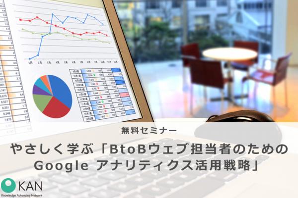 やさしく学ぶ「BtoBウェブ担当者のためのGoogle アナリティクス活用戦略」