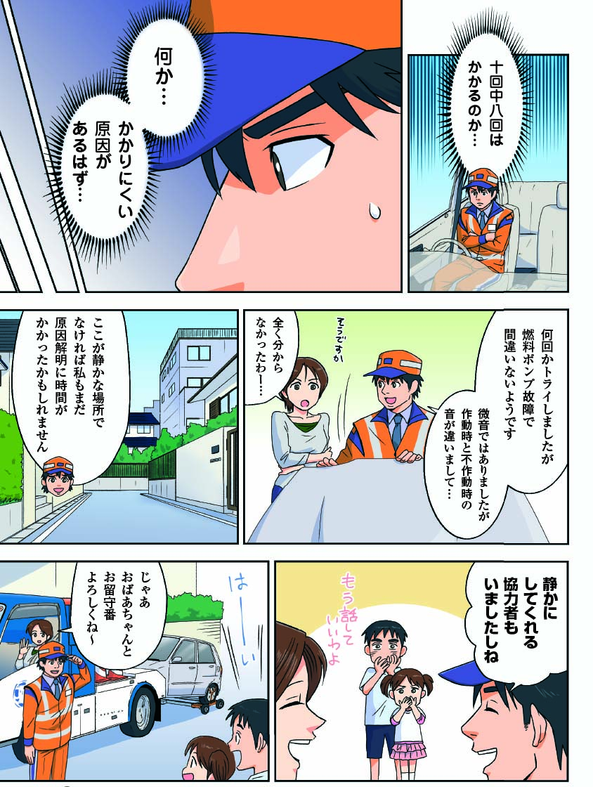 JAF_0915_印刷用_単ページ-3.jpg